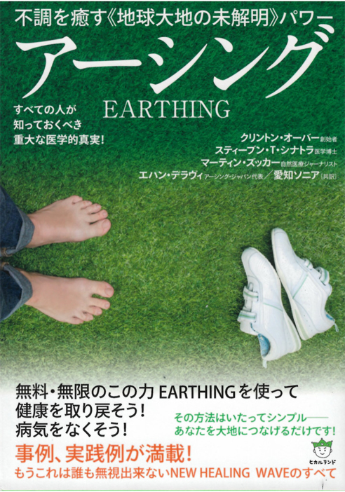 Earthing Book Japanese